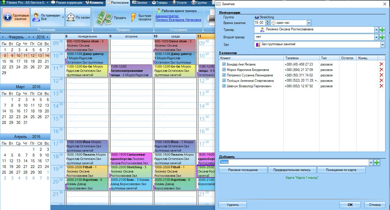 Расписание работы фитнес клуба
