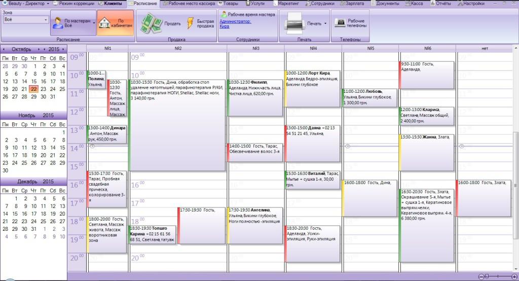Программа для салона красоты - Расписание салона красоты