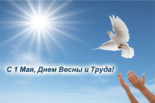 С 1 Мая, Днем Весны и Труда!
