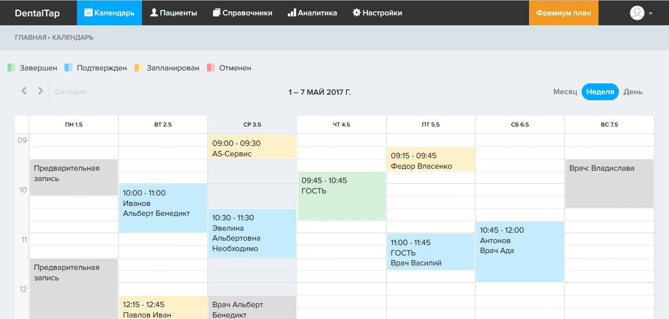 Расписание работы стоматологии