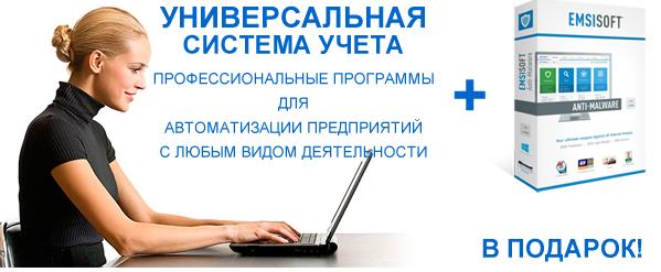Emsisoft anti-malware, бесплатно