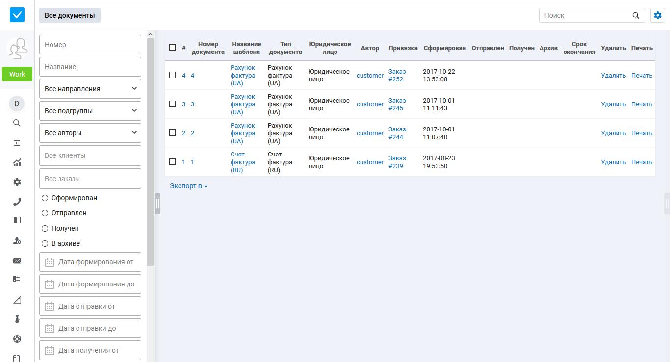 crm-система, erp, bpm документооборот