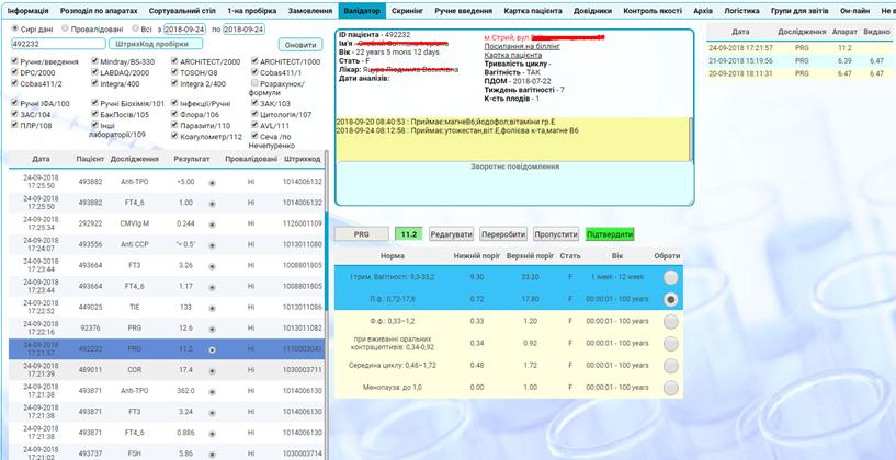 Программа для медицинской лаборатории валидатор